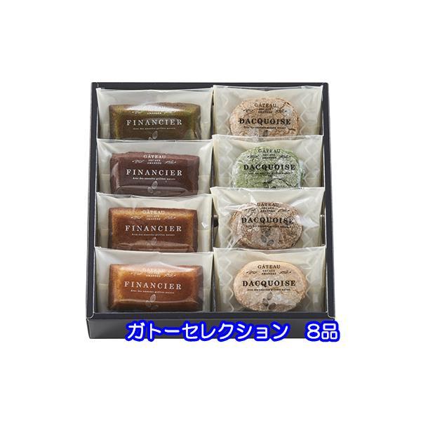 お歳暮 贈答品 ● 井桁堂 自家挽き アーモンド の ガトー セレクション 8品 洋菓子 ギフト セット 送料無料 30370