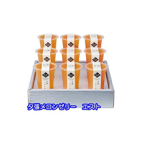 お歳暮 贈答品 ● 夕張 メロン ゼリー エスト 9品 洋菓子 ギフト セット 送料無料 30423