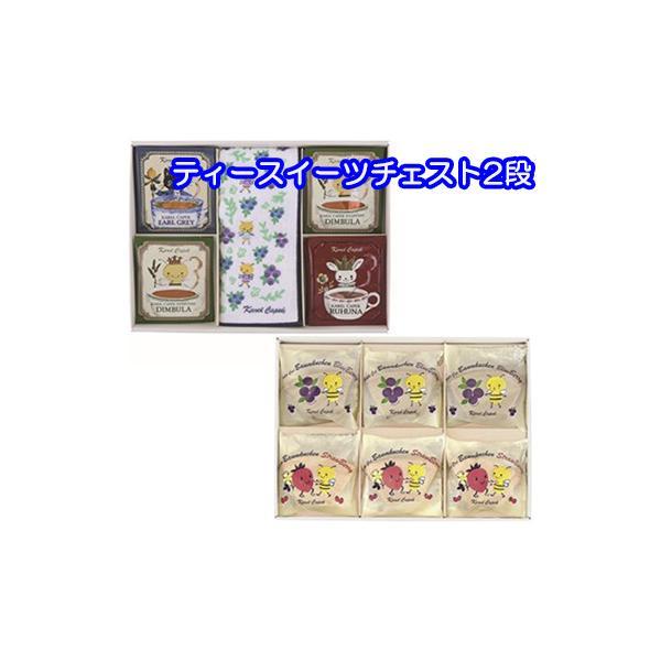 お歳暮 贈答品 ● カレルチャペック ティー スウィーツ チェスト 2段 紅茶 洋菓子 タオル ギフト セット 送料無料 30347