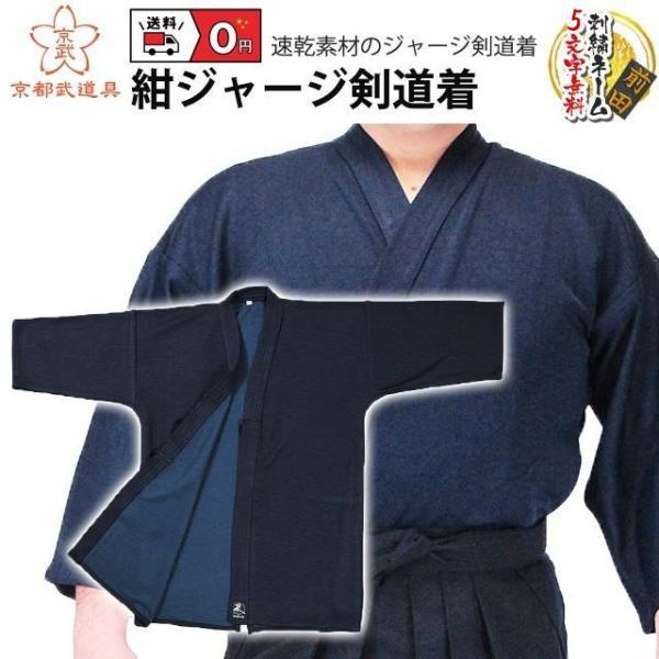 紺ジャージ剣道着刺繍ネーム3文字・ 子供から大人練習向き