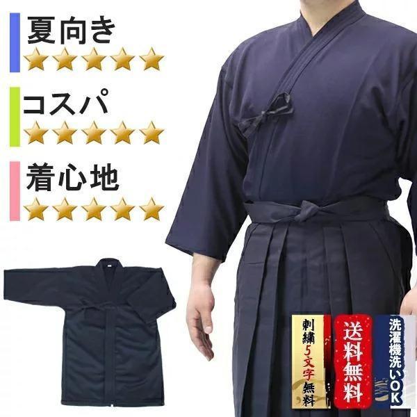 織刺風ジャージ剣道着ネーム3文字