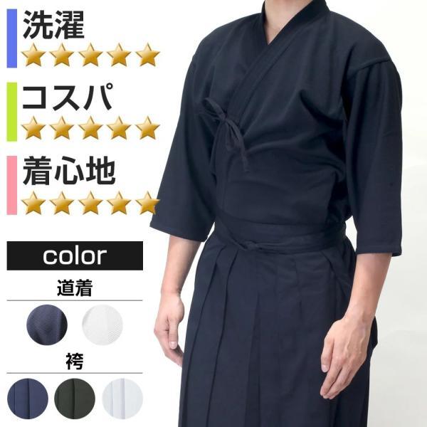 剣道着セット織刺風ジャージ剣道着+上製テトロン剣道袴ネーム刺繍6文字