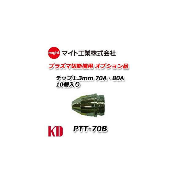 マイト工業 might プラズマ切断機用 チップ1.3mm 70A 80A 10個入り PTT-70B