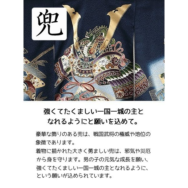 お宮参り レンタル着物 産着 男の子初着 B24 濃紺地 兜 虎 軍配|kyotokikuya|06