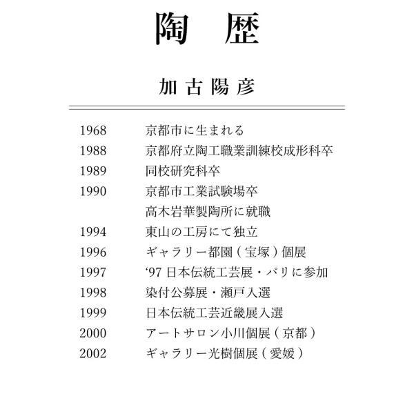 お中元 加古陽彦 清水焼 干支 子 ねずみ 手作り 箸置き ペア セット 和 陶器 和食器 kyotomarche 06