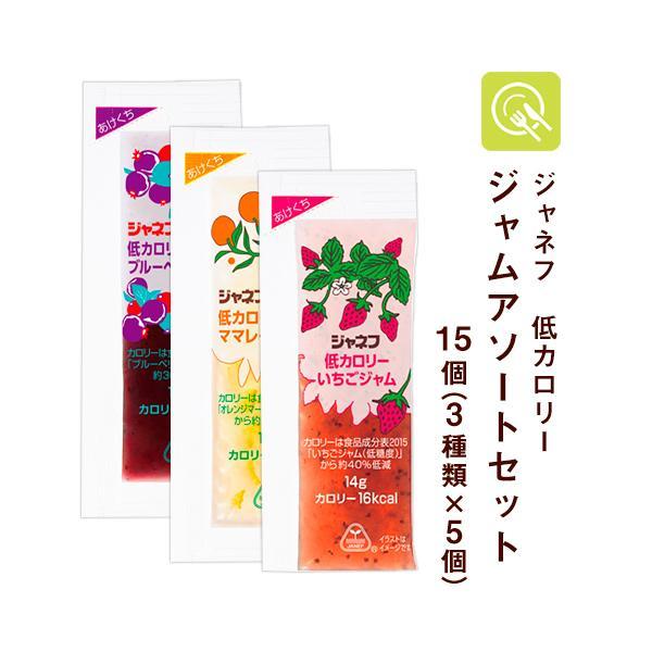 低カロリージャム 3種類アソートセット(15個入り)  砂糖不使用 キユーピー ジャネフ プレゼント ギフト 贈り物