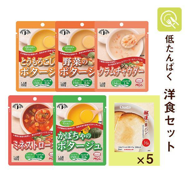 低たんぱく 腎臓病食 洋食セット  低たんぱくスープ 低たんぱくパン エム・シー・シー食品 減塩 詰め合わせ 常温保存