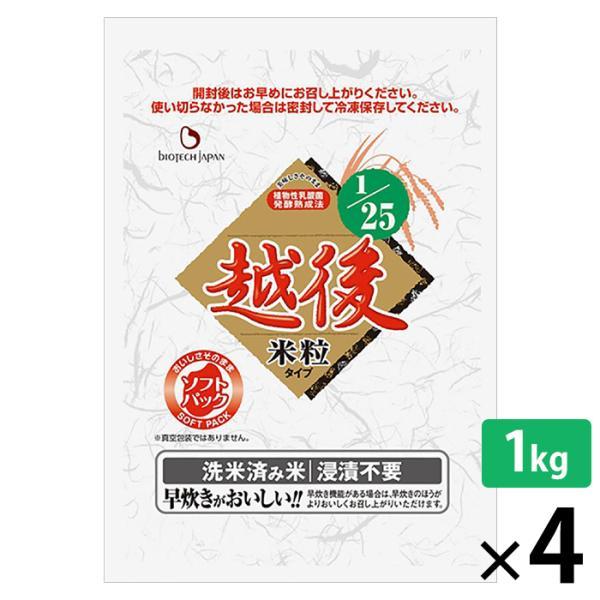 低たんぱく米 低タンパク米 腎臓病食 1/25越後米粒タイプ 1kg×4袋 低たんぱくごはん 低タンパクごはん