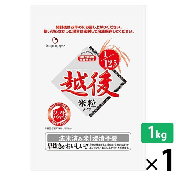 低たんぱく米 低タンパク米 腎臓病食 1/12.5越後米粒タイプ 1kg 低たんぱくごはん バイオテックジャパン