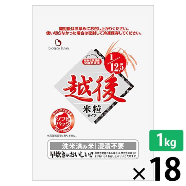 低たんぱく米 低タンパク米 腎臓病食 1/12.5越後米粒タイプ 1kg×18袋(1ケース)  洗米済み 低たんぱくごはん バイオテックジャパン