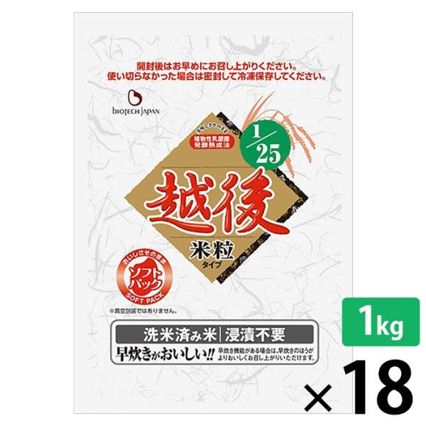 低たんぱく米  低タンパク米 腎臓病食 1/25越後米粒タイプ 1kg×18 低たんぱくごはん たんぱく調整