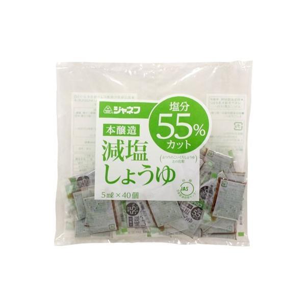 減塩しょうゆ 5ml×40個 減塩醤油 減塩 お弁当 キユーピー ジャネフ リニューアル
