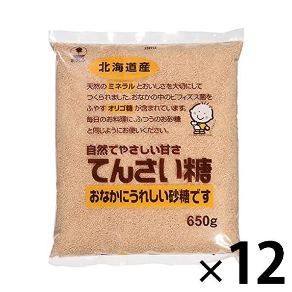 ホクレン てんさい糖 650g×12(1ケース) 業務用 北海道産