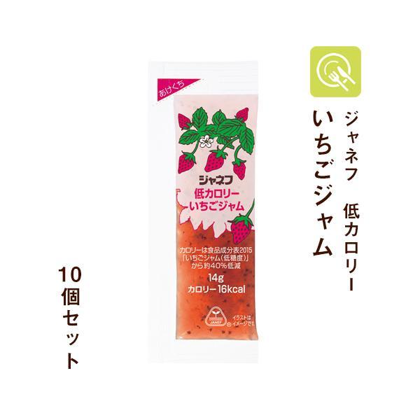 低カロリージャム いちごジャム(14g)×10個 砂糖不使用 小分け 小袋 キユーピー ジャネフ