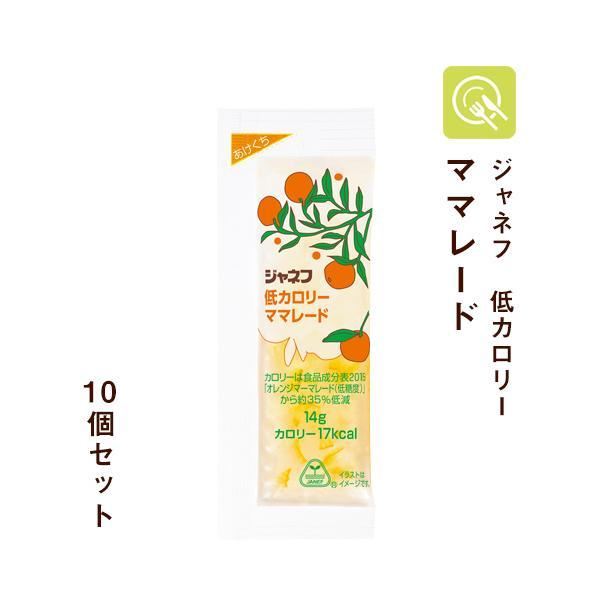 低カロリージャム マーマレード(14g)×10個 砂糖不使用 キユーピー ジャネフ