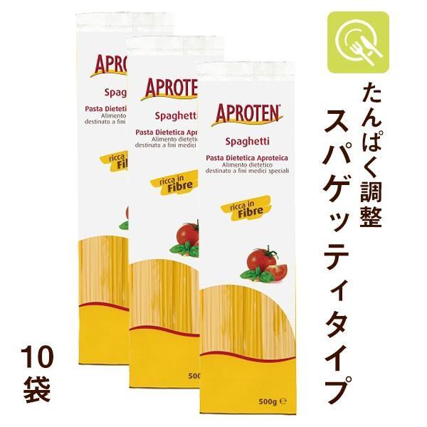 低たんぱく麺 腎臓病食 アプロテン スパゲッティタイプ 1ケース(10袋) 低タンパク麺 減塩