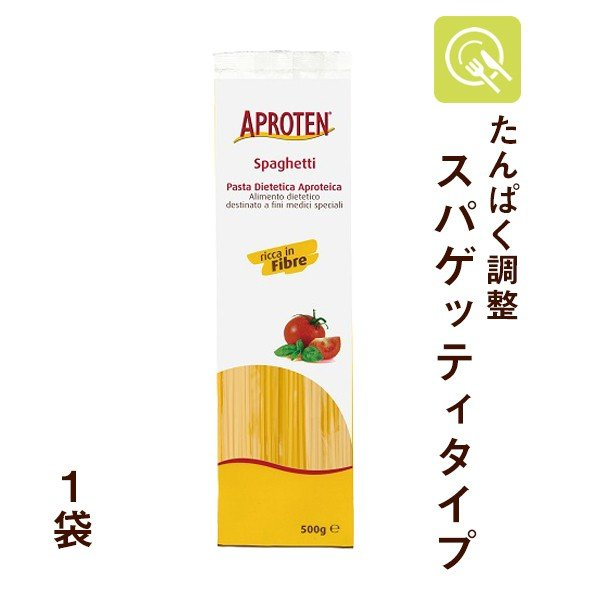 低たんぱく麺 腎臓病食 アプロテン スパゲッティタイプ 1袋 低タンパク麺 低たんぱく 減塩