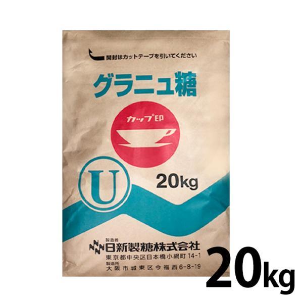 Uグラニュー糖 20kg (細目グラニュー糖) 業務用 日新製糖