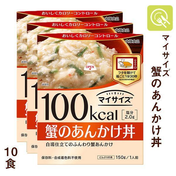 低たんぱくおかず 腎臓病食 蟹のあんかけ丼 10食(150g×10)減塩 低たんぱく マイサイズ 大塚食品