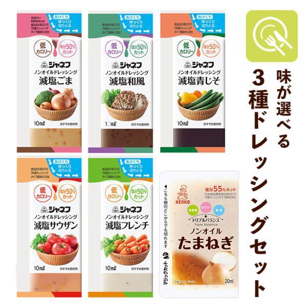 ノンオイルドレッシング 味が選べるセット (10ml×10個)×3種類 減塩ドレッシング 低カロリー キユーピー プレゼント ギフト 贈り物
