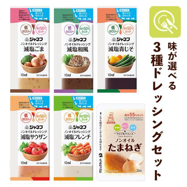 ノンオイルドレッシング 味が選べるセット ×3種類 減塩ドレッシング 低カロリー 小分け 小袋 お弁当 プレゼント ギフト 贈り物