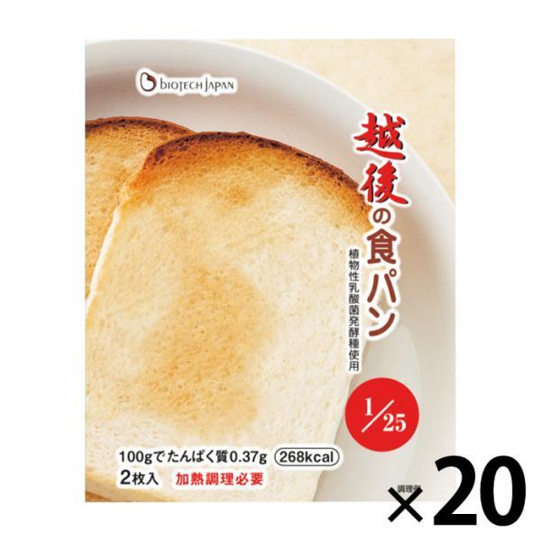 低たんぱくパン 腎臓病食 越後の食パン 1ケース((50g×2枚)×20入 低タンパクパン 常温保存 バイオテックジャパン