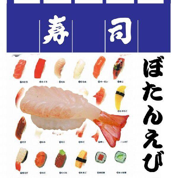日本のお土産 日本のおみやげ/ホームステイ おみやげ 日本土産♪リアル寿司ストラップ♪【ぼたんえび】本物そっくり