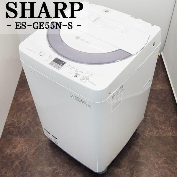 中古/SB-ESGE55NS/洗濯機/5.5kg/SHARP/シャープ/ES-GE55N-S/穴なし槽/風乾燥/Ag+イオンコート/2014年モデル