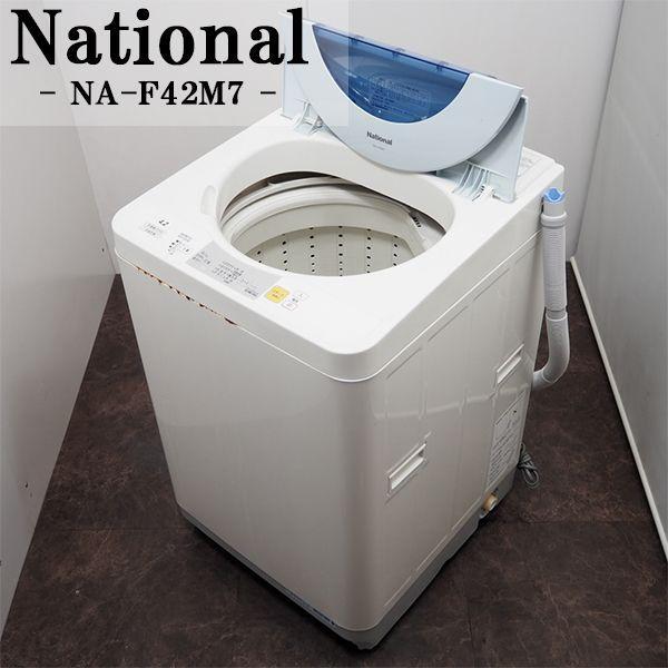 中古/SB-NAF42M7/洗濯機/4.2kg/National/ナショナル/NA-F42M7/送風乾燥/単身向き/かんたん操作/2006年モデル/良品