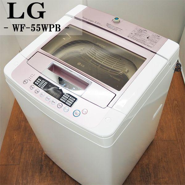 中古/SB-WF55WPB/洗濯機/5.5kg/LG電子/WF-55WPB/ピンクホワイト/風乾燥/ステンレス槽/2013年モデル