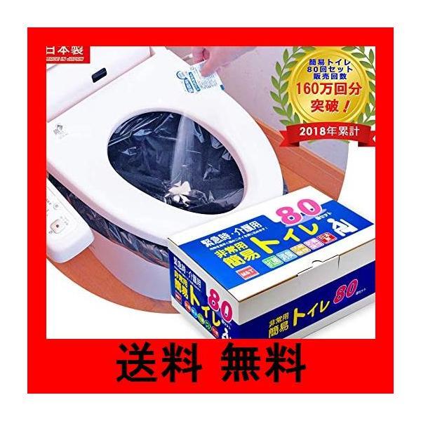 非常用簡易トイレ80回セット 【抗菌消臭】【15年保存】【大型防臭袋付】80回がちょうどイイ!|kyotouyn-store