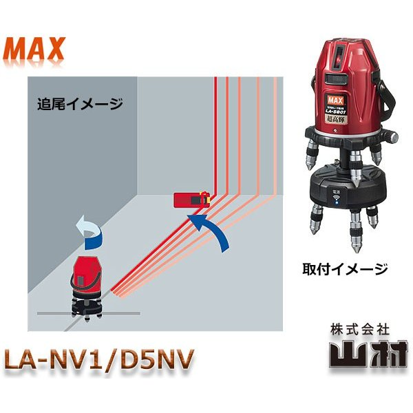 MAX レーザ墨出器 赤レーザ用 追尾台セット LA−NV1/D5NV|kyotoyamamura|02
