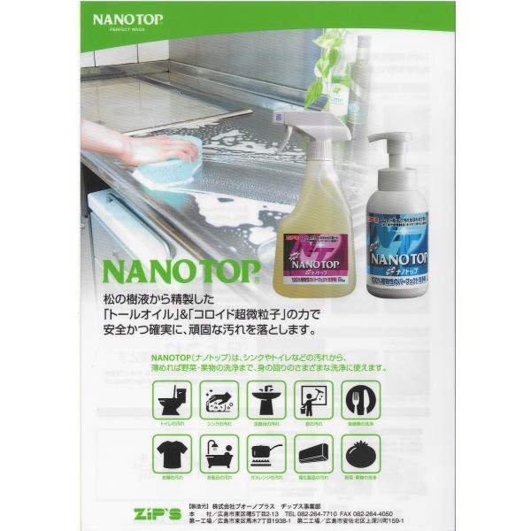 100%植物性の洗浄剤 ナノトップ NANOTOP 500mlスプレーボトル|kyouei-denki|03