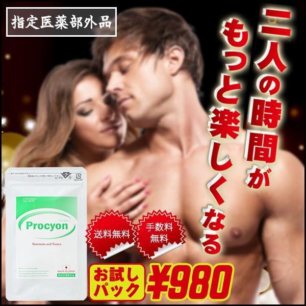 精力的に活発な男性を応援 プロキオン 指定医薬部外品 お試しパック 10粒 精力剤ではなく指定医薬部外品|kyoufukudou-shop