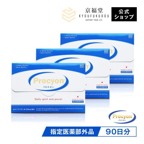 精力的に活発な男性を応援 プロキオン 指定医薬部外品90日分 180粒入り 精力剤ではなく指定医薬部外品|kyoufukudou-shop