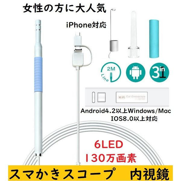 スマかきスコープ 130万画素  カメラ付き  耳かき   iPhone IOS8 Android 4.2 女性 スマホ パソコン 鼻 耳垢除去 内視鏡 誕生日 プレゼント|kyougenn