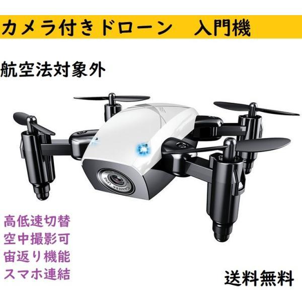 ドローンS9HW 入門機  カメラ付き 360度宙返り 気圧センサー搭載 ヘッドレスモード 空撮 WIFIFPV  4軸 スマホ 遠隔操作リモコン 送料無料|kyougenn