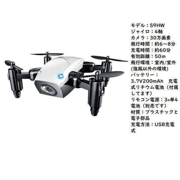 ドローンS9HW 入門機  カメラ付き 360度宙返り 気圧センサー搭載 ヘッドレスモード 空撮 WIFIFPV  4軸 スマホ 遠隔操作リモコン 送料無料|kyougenn|02