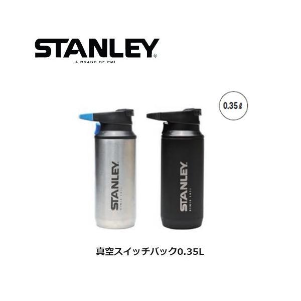 スタンレー 真空スイッチバック 0.35L  マグ 水筒 ボトル 保温保冷 真空二重構造 STANLEY|kyouto-bluelapin