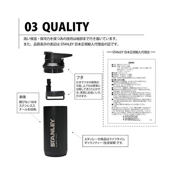スタンレー 真空スイッチバック 0.35L  マグ 水筒 ボトル 保温保冷 真空二重構造 STANLEY|kyouto-bluelapin|08