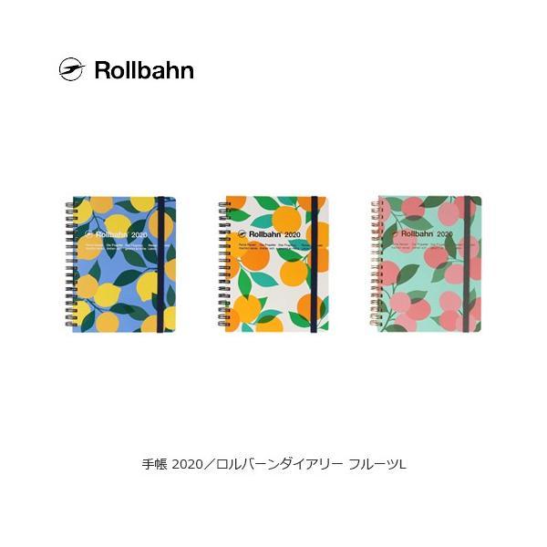 デルフォニックス ロルバーンダイアリー L フルーツ 手帳 2020|kyouto-bluelapin