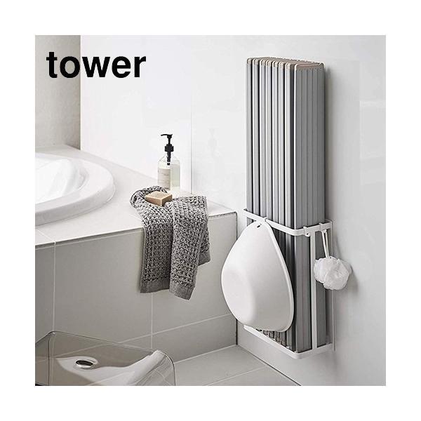タワー マグネットバスルーム折り畳み風呂蓋ホルダー タワー 風呂ふた 風呂フタ TOWER 4860