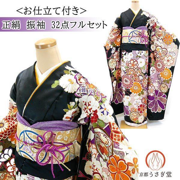 仕立て付き 正絹 振袖 フルセット32点 f-017 袴プレゼント!黒 ブラック 成人式 卒業式 結婚式 金駒刺繍 一式 セット