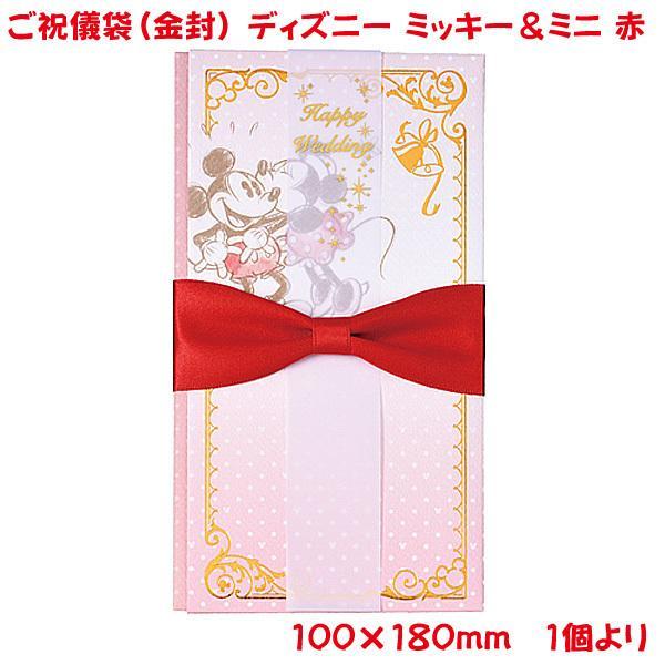 ご祝儀袋 ディズニー ミッキー & ミニー 赤 金封 おしゃれ かわいい お祝い 寿 御祝 Happy Wedding 結婚 結婚式 ウェディング ブライダル デザイン金封 のし袋