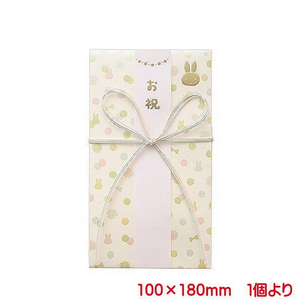 ご祝儀袋 ミッフィー 金封 ドットクリーム おしゃれ かわいい お祝い 出産祝い 御祝 ベビー向け 御祝儀袋 単品販売