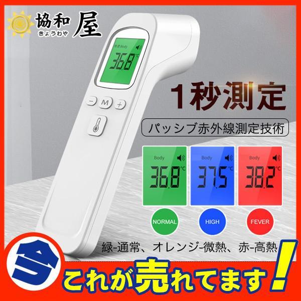 おでこ 体温計 精度