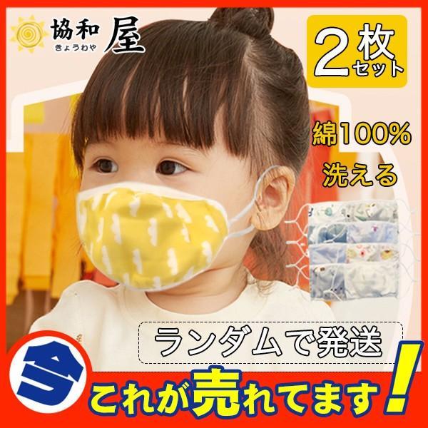 マスク 幼児