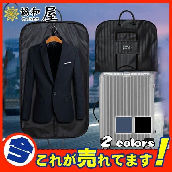 ガーメントバッグ ビジネスバッグ 冠婚葬祭 出張 バッグ PC 旅行 スーツケース 旅行バッグ ワイシャツ カバー 収納 旅行 スーツ入れ トラベル|kyouwaya