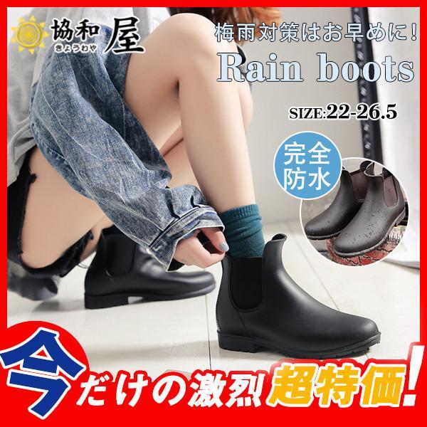セールレインブーツレインシューズメンズレディーススリッポンショート軽量サイドゴア大きいサイズ小さいサイズ滑り止め雨靴防水