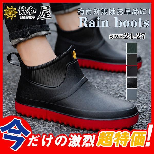 梅雨対策はお早めにレインブーツレインシューズメンズ完全防水エンジニア軽量雨靴長靴防水撥水防滑ラバー梅雨雪おしゃれ